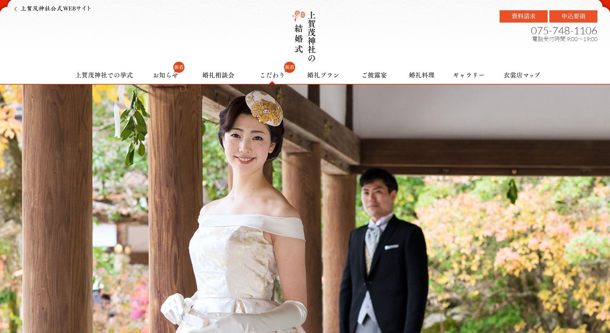 上賀茂神社で結婚式
