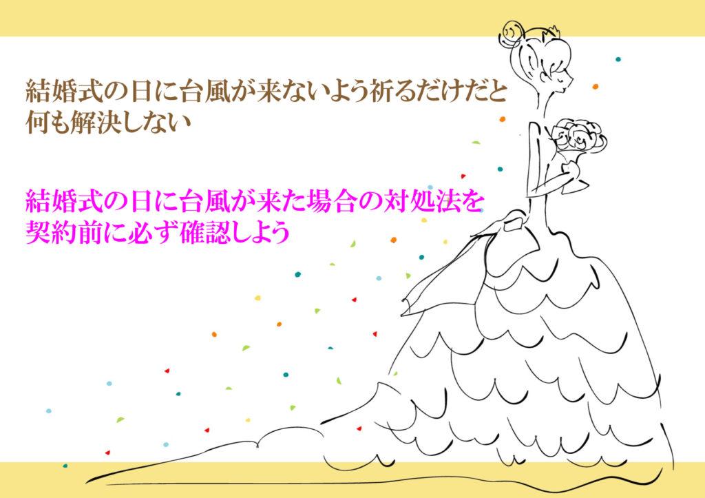 結婚式の日に台風が来た!延期か!中止か!キャンセル料はどうなる!?